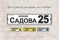 Адресная табличка_dz_1.3