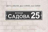 Адресная табличка_dz_1.4