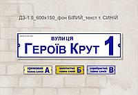 Адресная табличка_dz_1.5