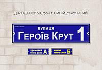 Адресная табличка_dz_1.6