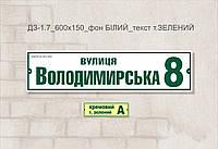 Адресная табличка_dz_1.7