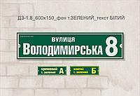 Адресная табличка_dz_1.8