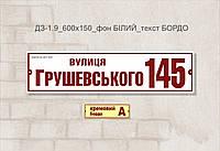 Адресная табличка_dz_1.9