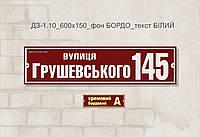 Адресная табличка_dz_1.10