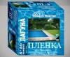 Полиэтиленовая пленка для бассейнов «Лагуна», 350мкм. Длина на заказ