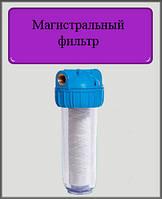 """Фильтр для воды Колба 3Р 10"""" 3/4"""" в комплекте картридж, ключ, крепление"""