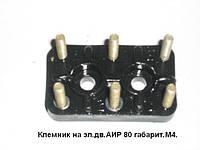 Клеммная колодка АИР 80-90 габ.на 6 выводов.