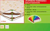 """Дитячий матрац """"Карабас Барабас"""" кокос"""