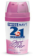 Лубрикант 2 в 1 Swiss Navy 2-IN-1 Just for Her, 50 мл.