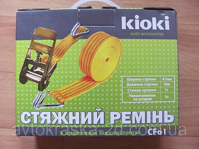 Ремень стяжной KIOKI CF61 (47мм.*10м.) с храповым механизмом.