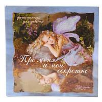 Детский фотоальбом PIONEER 10x15x56  Fairy Book для девочек