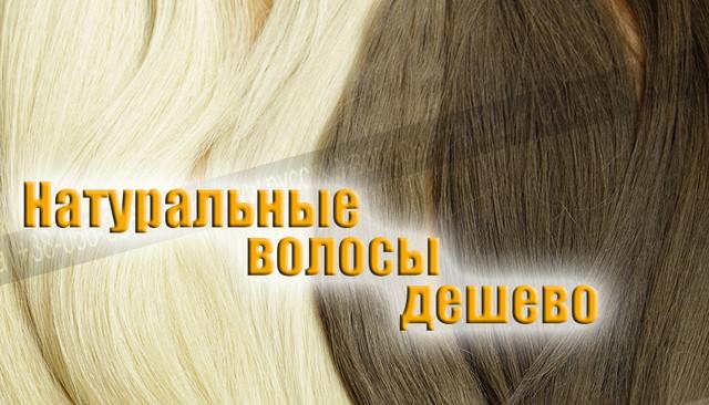 Натуральные европейские волосы славянского и Европейского типа Реми.