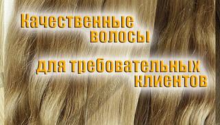 Славянские волосы для наращивания в срезах.