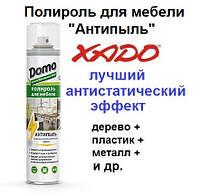 """Полироль для мебели """"Антипыль"""" TM """"DOMO"""" аэрозоль 320 ml. от компании ХАДО"""