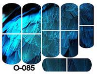 Слайдер дизайн (водная наклейка) для ногтей О-085