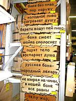 Таблички резные с надписями (в ассортименте)