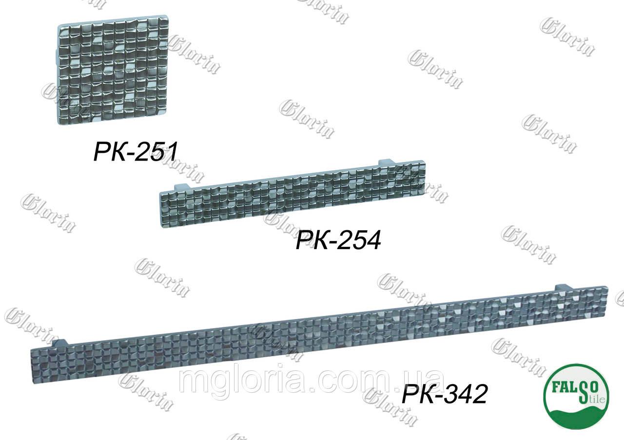 Ручки меблеві РК-251, РК-254, РК-342