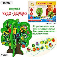 Деревянная игрушка шнуровка Дерево E03036