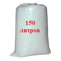 Наполнитель  для кресла мешка (150 литров)