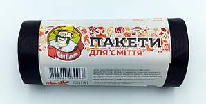 Мешки для мусора Пан Пакет 120 л/20 шт