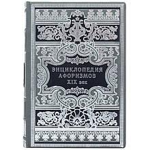 """""""Енциклопедія афоризмів. ХІХ століття"""" книга в шкіряній палітурці з художнім тисненням"""