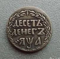 Десять денег 1701  Петр I