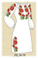 Заготовка плаття для вишивки бісером/хрестиком