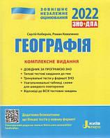 ЗНО 2022 Географія Комплексне видання Кобернік С.Г.Коваленко Р.Р. Літера