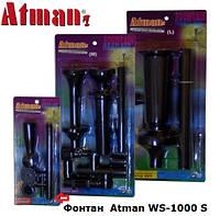 Насадки для фонтана Atman WS-1000 (S)
