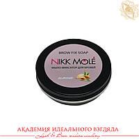 Фіксатор для брів Nikk Mole (Almond)