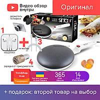 Электрическая погружная блинница Sinbo сковородка для блинов настольная 20 см