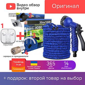 30 м Шланг садовый поливочный Magic hose XHOSE, саморастягивающийся шланг с распылителем, синий