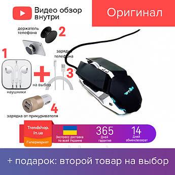 Мышь проводная игровая Weibo Mouse S300 геймерская мышка с подсветкой 8 кнопок *