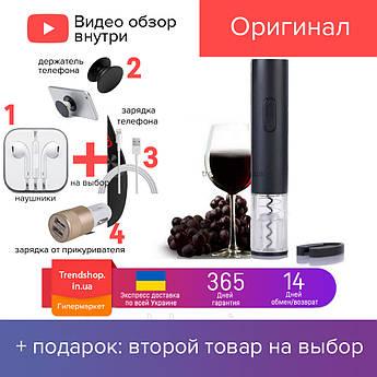 Електричний штопор для вина, відкривачка для пляшок, винний бездротовий электроштопор, портативний побутової
