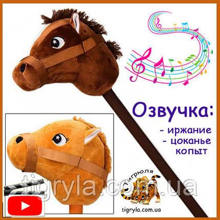 Конячка на палиці звук іржання і цокіт копит, фото 2