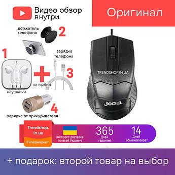 Мышь компьютерная проводная USB JD05 Jedel игровая оптическая мышка, классическая мышь