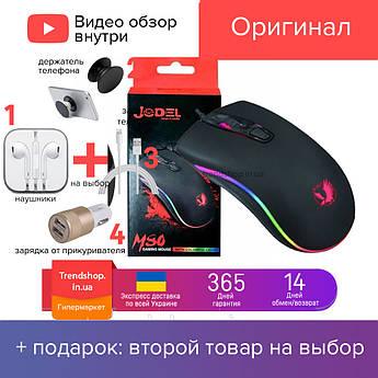 Мышь компьютерная проводная Jedel M80 игровая оптическая мышка, геймерская мышь с подсветкой