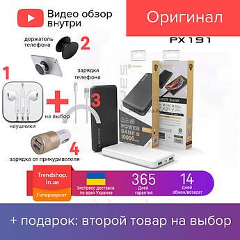 Портативний зарядний пристрій   Power bank   LENYES PX 191   10000 mAh   зовнішній акумулятор
