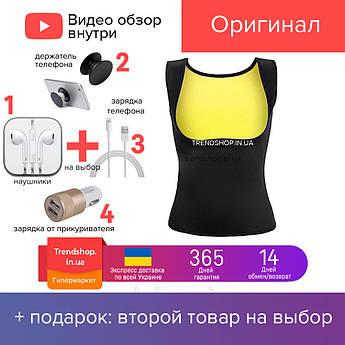 Майка з відкритою груддю для схуднення   майка для фітнесу Yoga Vest розмір L чорна