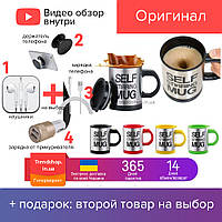 400 мл Кружка мешалка Self Stirring Mug чашка-мешалка