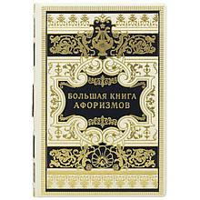"""""""Велика книга афоризмів"""" подарункове видання в шкіряній палітурці з художнім тисненням"""