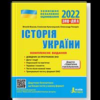 ВНО 2022 История Украины Комплексное издание Власов Кульчицкий Литера