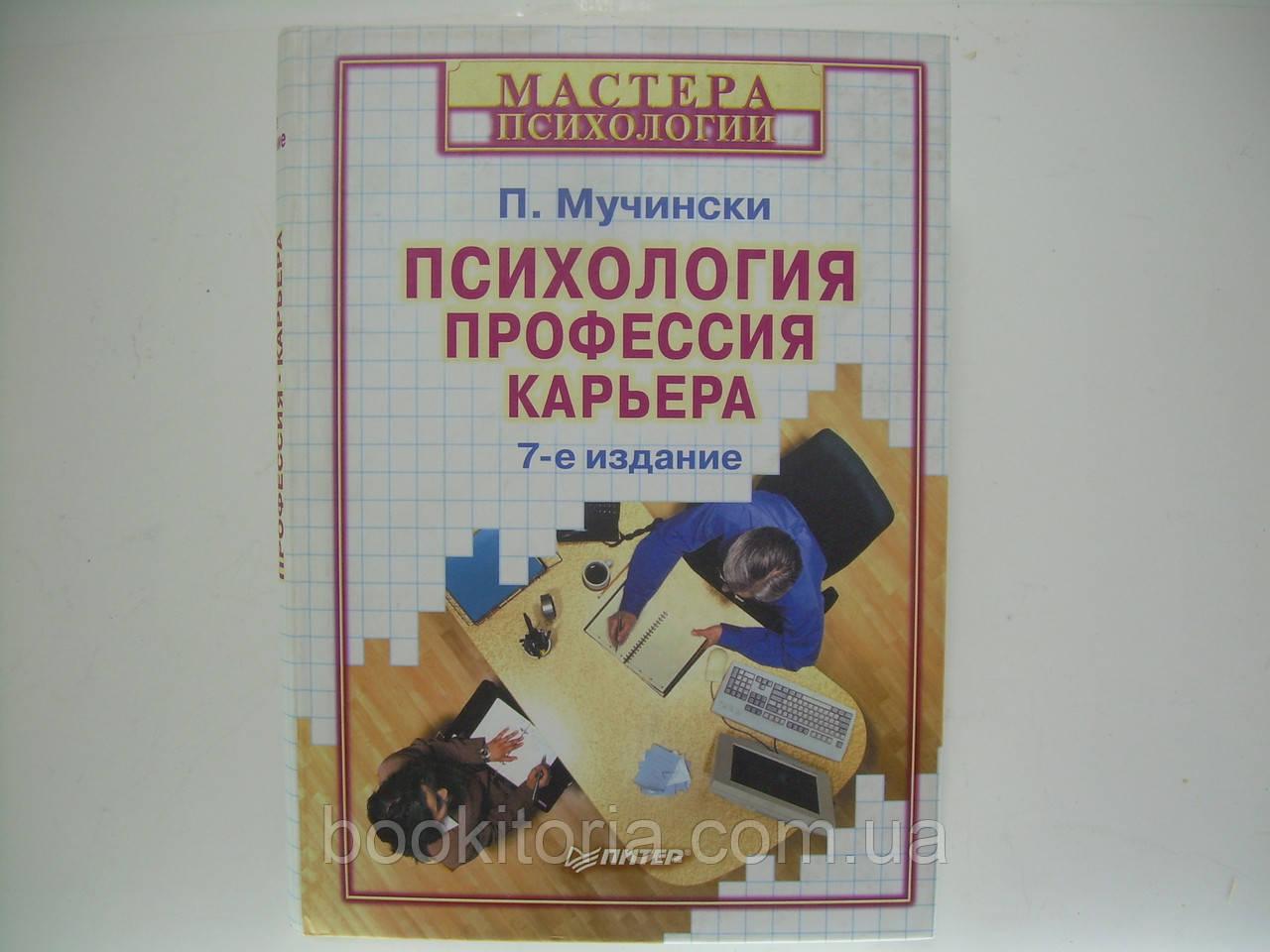 Мучински П. Психология, профессия, карьера (б/у).