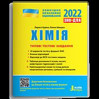 ВНО 2022 Химия Типовые тестовые задания Кудина Л. Швидко Е. Литера