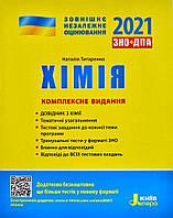 ВНО 2022 Химия Комплексное издание Титаренко Н.В. Литера