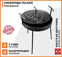 Сковорода для костра из диска бороны 30 см c крышкой, Походная сковорода для костра С чехлом