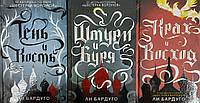 Тень и кость | Штурм и буря | Крах и Восход | комплект из трех книг | Ли Бардуго