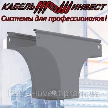 Т-отвод вертикальный с разворотом для лотока