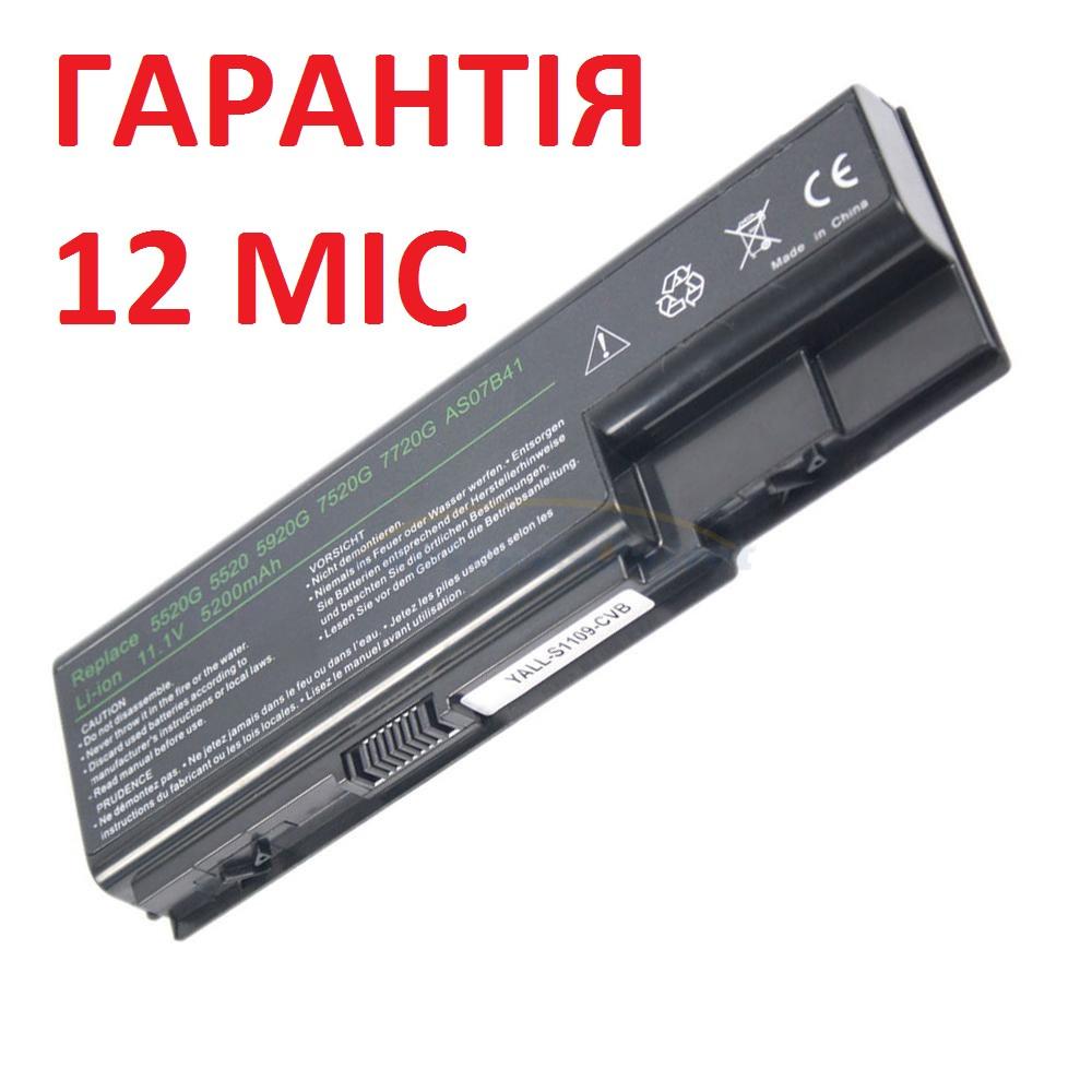 Аккумулятор батарея для ноутбука Acer Aspire 6930G