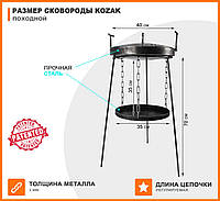 Сковорода садж из диска бороны 40 см Мега Козак для костра с крышкой и подставкой для разведения огня С чехлом